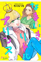なまいきリトルプリンス : 1 (ジュールコミックス) Kindle版