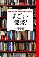 表紙: 仕事力・マネー力・運気力がアップする すごい読書! | 中島孝志