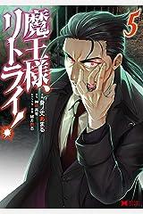 魔王様、リトライ!(コミック) : 5 (モンスターコミックス) Kindle版