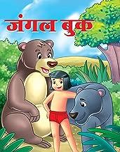 Best jangal book hindi Reviews