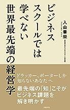 表紙: ビジネススクールでは学べない世界最先端の経営学   入山 章栄