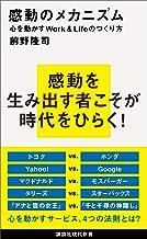 表紙: 感動のメカニズム 心を動かすWork&Lifeのつくり方 (講談社現代新書) | 前野隆司