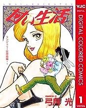 表紙: 甘い生活 カラー版 ランジェリー狂想曲編 1 (ヤングジャンプコミックスDIGITAL)   弓月光