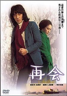 あの頃映画 「野口五郎 再会」 [DVD]