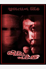 Acid Attack: Uncompleted love Story (Gujarati Edition) Kindle Edition