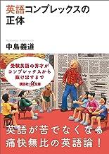 表紙: 英語コンプレックスの正体 (講談社+α文庫) | 中島義道