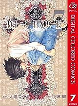 表紙: DEATH NOTE カラー版 7 (ジャンプコミックスDIGITAL) | 大場つぐみ