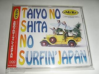 太陽の下のサーフィン・JAPAN