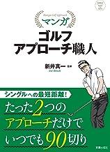 表紙: マンガ ゴルフ アプローチ職人   新井真一