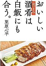 表紙: おいしい酒肴は白飯にも合う。 | 栗原 心平