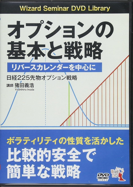 提案する既に破滅的なオプションの基本と戦略 ーーリバースカレンダーを中心に 日経225先物オプション戦略 (<DVD>)