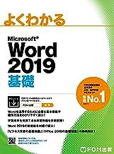 表紙: よくわかる Word 2019 基礎   富士通エフ・オー・エム株式会社