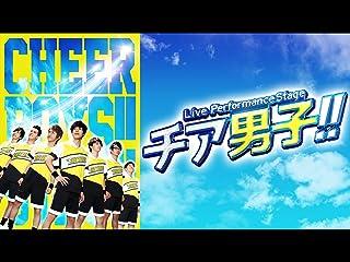 Live Performance Stage 「チア男子!!」(dアニメストア)