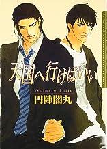天国へ行けばいい (Dariaコミックス)