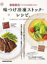 表紙: ケトン体でやせる&健康になる!味付け冷凍ストック・レシピ。 | マガジンハウス
