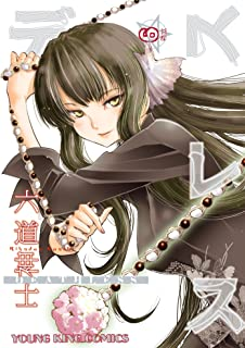 デスレス(6) (ヤングキングコミックス)