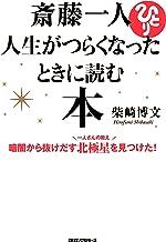 表紙: 斎藤一人 人生がつらくなったときに読む本 (KKロングセラーズ) | 柴崎 博文