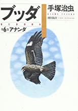 ブッダ 6 (愛蔵版)