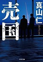 表紙: 売国 (文春文庫) | 真山 仁
