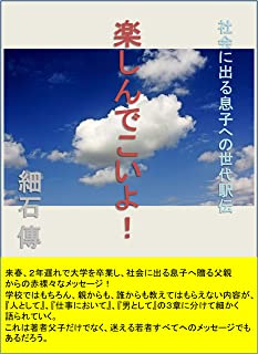 Have a good time: Shakainideru Musukoheno Sedaiekiden Sedai ekiden (Famends Books) (Japanese Edition)