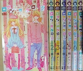 ロマンチカ クロック コミック 1-7巻セット (りぼんマスコットコミックス)