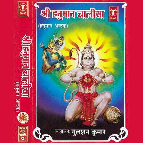 Amazon Com Sankatmochan Hanuman Ashtak Lalit Sen Mp3 Downloads