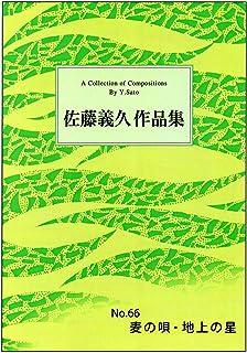 琴 楽譜 『 麦の唄/地上の星 』 佐藤義久 作曲品集 No.66 筝 koto
