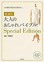 表紙: 愛蔵版 大人のおしゃれバイブルSpecial Edition | 石田 純子