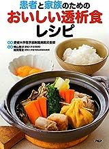 表紙: 患者と家族のためのおいしい透析食レシピ | 愛媛大学医学部附属病院栄養部