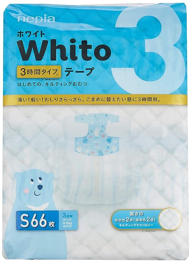 極めて重要な復活納屋【ケース販売】 ネピア Whito テープ Sサイズ(4~8Kg) 3時間タイプ 264枚(66枚×4パック)