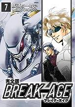 表紙: BREAK-AGE【完全版】(7) (Jコミックテラス×ナンバーナイン) | STUDIOねむ