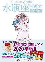 表紙: キャメレオン竹田の開運本 2020年版 11 水瓶座 | キャメレオン竹田