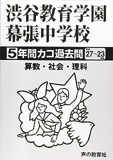 カコ過去問 渋谷教育学園幕張中学校(H27~23年度) (声教の中学過去問シリーズ)