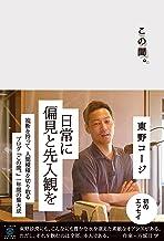 表紙: この間。 | 東野 コージ