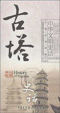 古塔史话(中英文双语版)