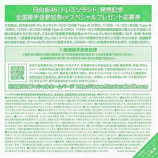 日向坂46 ドレミソラシド 全国握手会参加券 or スペシャルプレゼント応募券 10枚セット