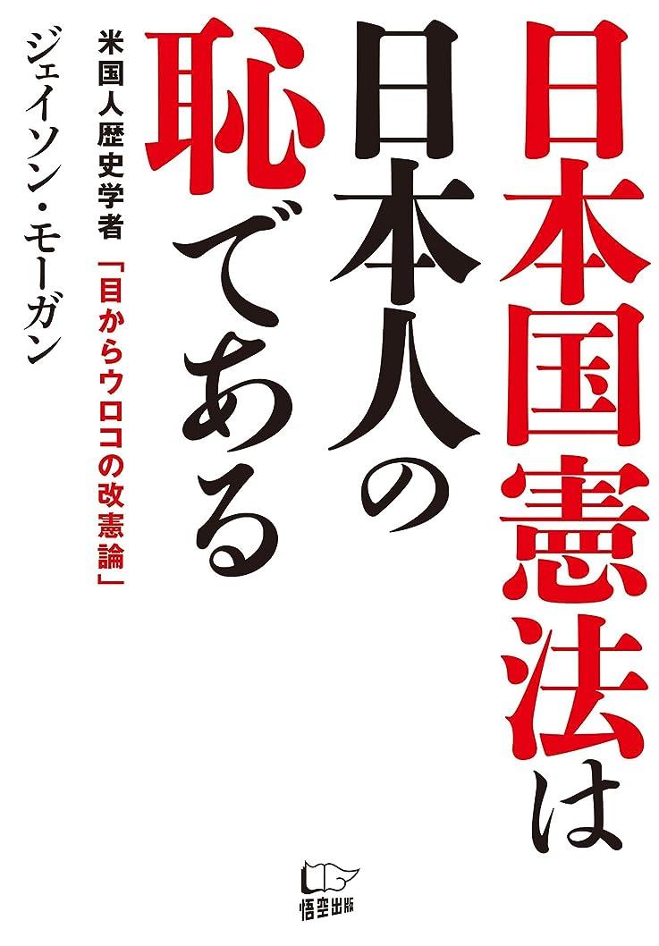 揮発性傾向がある古い日本国憲法は日本人の恥である
