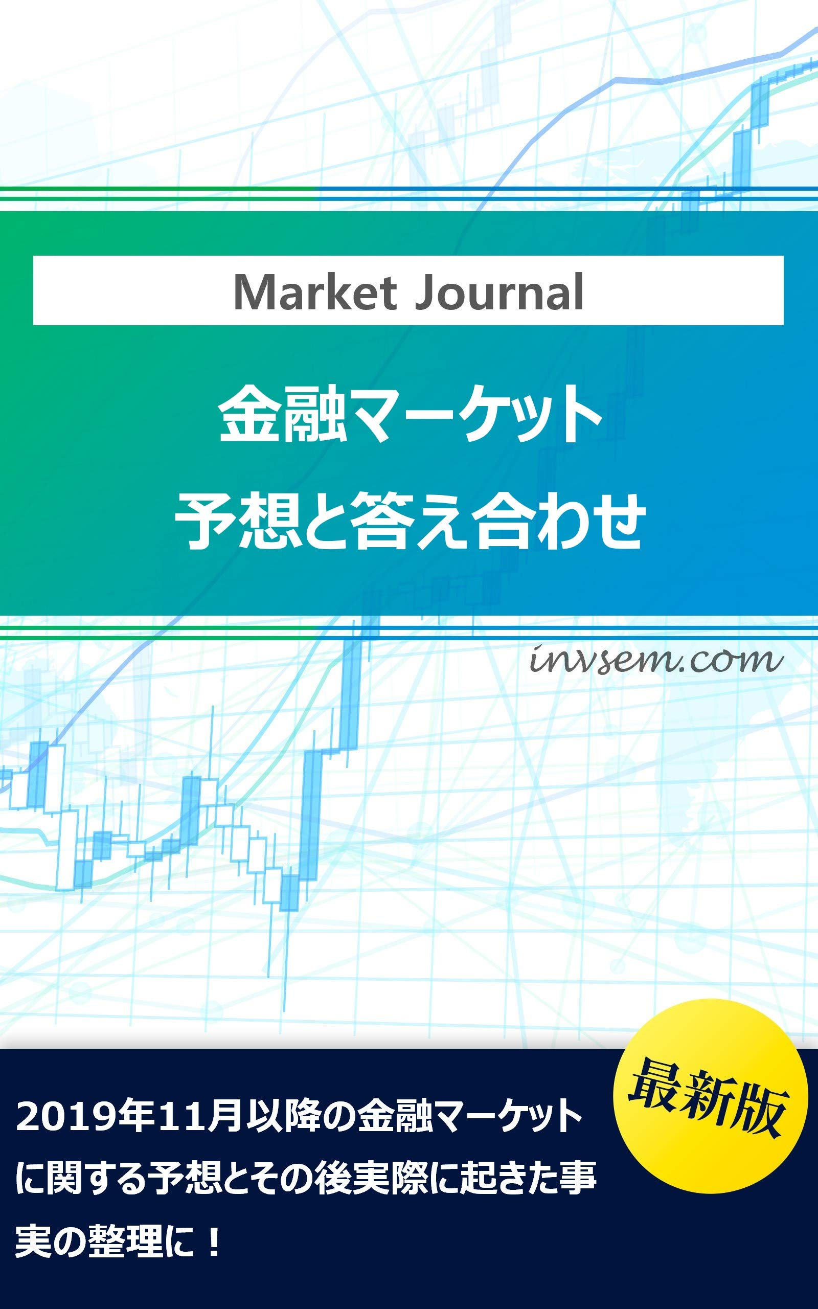 Prediction and its answer in the financial markets Investment for emerging country (Japanese Edition)