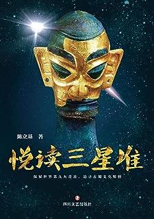 悦读三星堆 (从三星堆遗迹的方方面面深度挖掘古代巴蜀文化,以趣味性的解说文字搭配详实的照片来解说三星堆遗址发现经历以及三星堆遗址带来的种种未解之谜。)