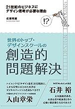 表紙: 21世紀のビジネスにデザイン思考が必要な理由 | 佐宗邦威
