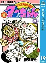表紙: 新ジャングルの王者ターちゃん 19 (ジャンプコミックスDIGITAL) | 徳弘正也