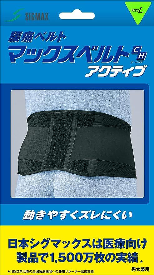 三角形雰囲気ポータブル日本シグマックス マックスベルト アクティブ 腰  L ブラック 男女兼用 サポーター コルセット