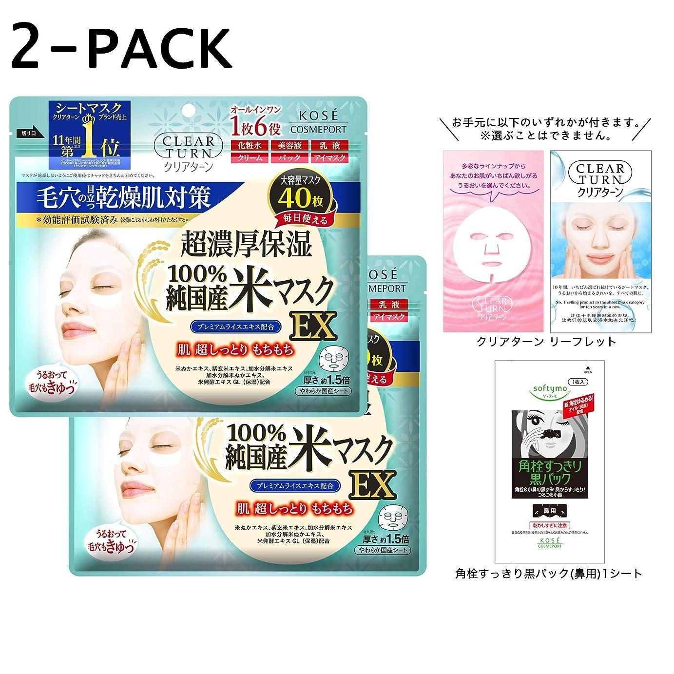 ポーン年金尊敬する【Amazon.co.jp限定】KOSE クリアターン 純国産米マスク EX 40枚入 2P+リーフレット付き