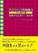 プログラミング問題集5 VB .NET版 空の巻 (単行本)