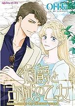 伯爵と古城の乙女 (ハーレクインコミックス)
