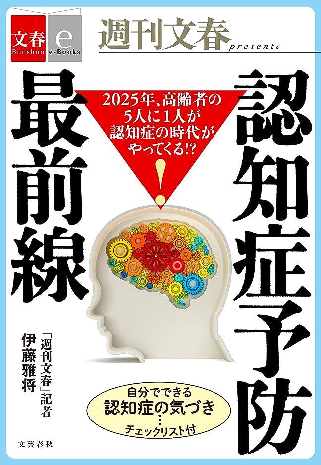 撤退達成する威信2025年、高齢者の5人に1人が認知症の時代がやってくる!? 認知症予防最前線【文春e-Books】