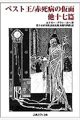 ペスト王・赤死病の仮面・他十七篇(注釈付) 古典文学e文庫出版委員会 Kindle版