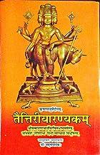 Taittriya Aranyaka Sayana Bhashya Set 2 Volumes'.