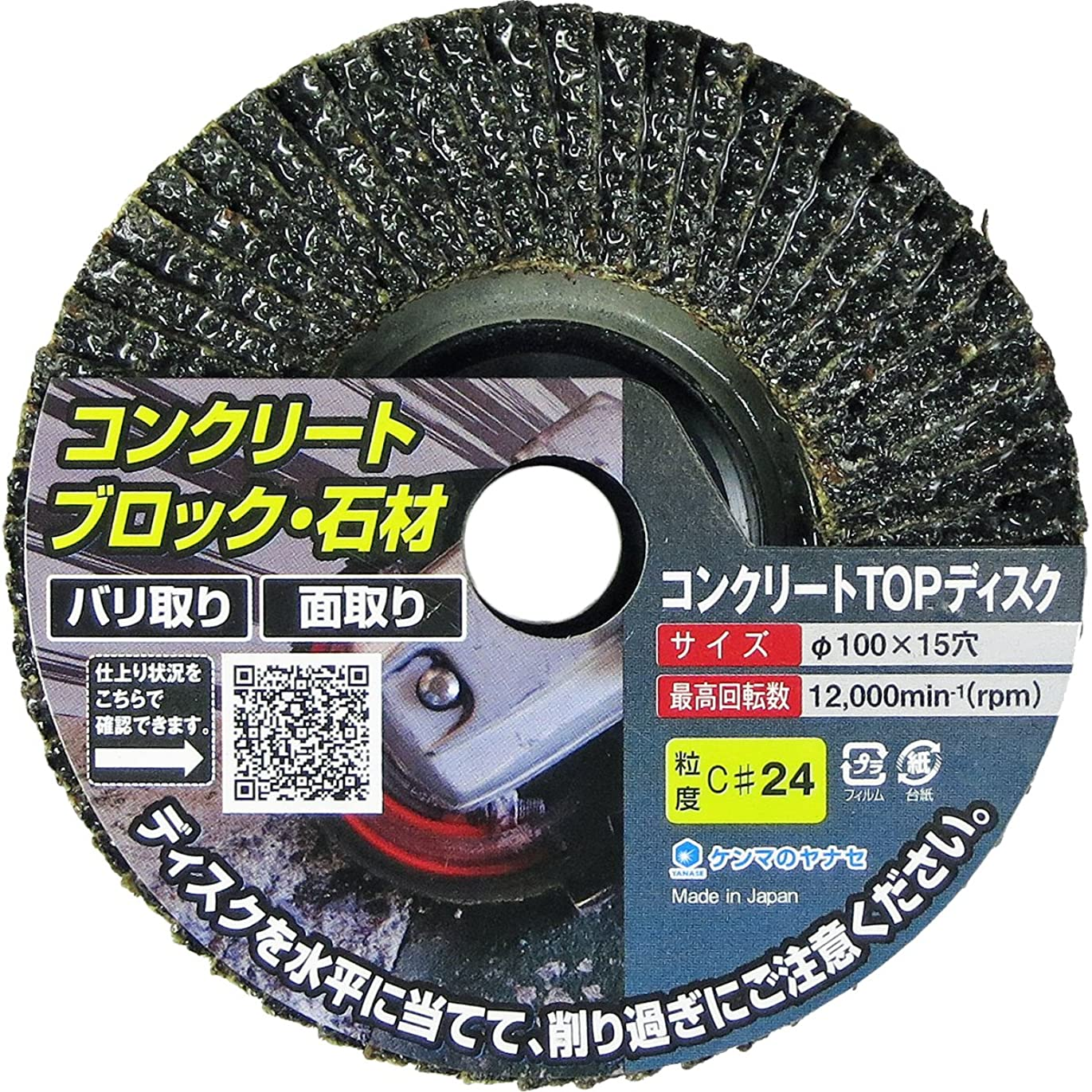 検体グッゲンハイム美術館ヤナセ コンクリートTOPディスク C#24 TC01