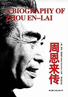周恩来传(英国研究当代中国问题专家迪克威尔逊代表之作,为你讲述既有政治家的决断和智慧、又有传统君子人格魅力的周恩来。)